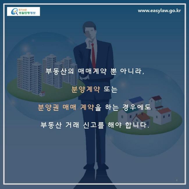 부동산의 매매계약 뿐 아니라, 분양계약 또는 분양권 매매 계약을 하는 경우에도 부동산 거래 신고를 해야 합니다.